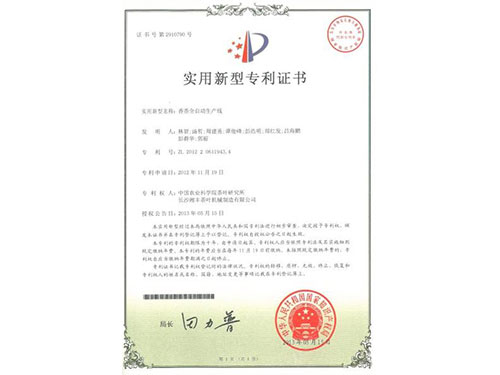 The utility model patent certificate for the automatic production line of fragrant tea